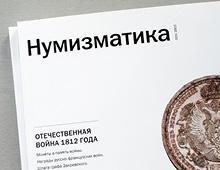 Журнал Нумизматика