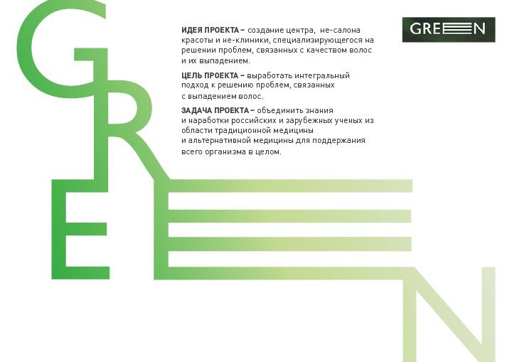 green_pr_3