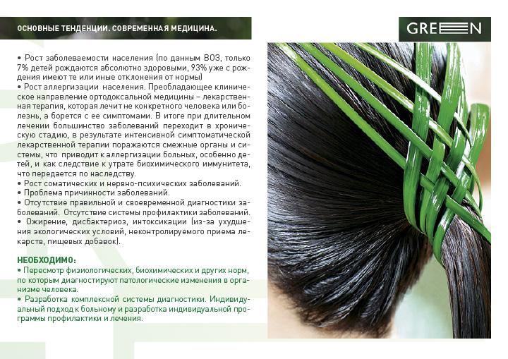 green_pr_4