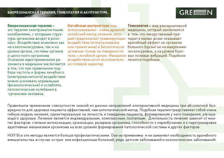 green_pr_5