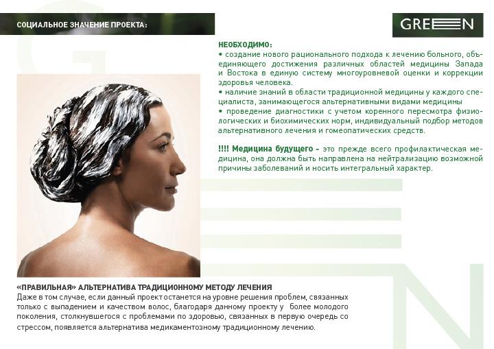 green_pr_7