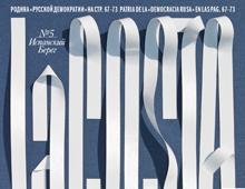 Дизайн журнала Lа Соstа